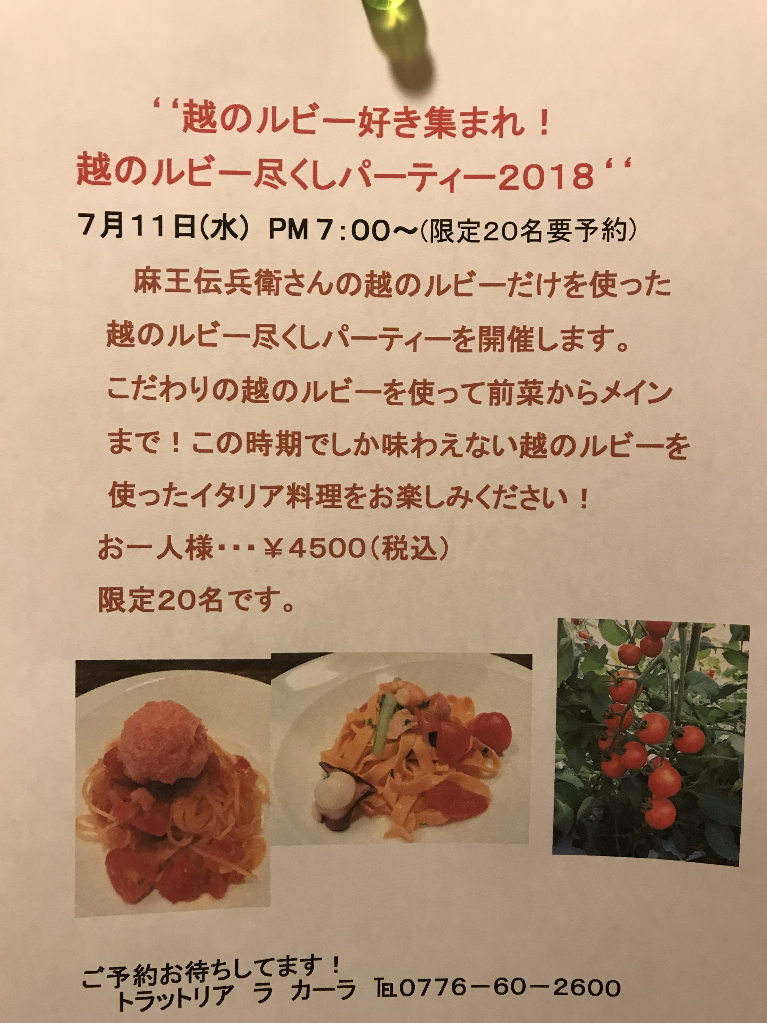 写真 2018-06-26 20 14 45