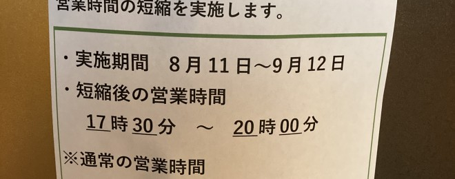 写真 2021-08-24 17 11 39